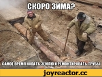 Скоро зима? Самое время копать землю и ремонтировать трубы